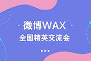 AdBright广告受邀参加微博WAX全国精英交流会
