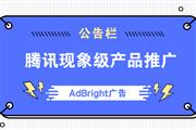 AdBright广告|腾讯现象级产品推广为何青睐于此?