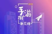 AdBright手游推广|助力王者荣耀日活突破1.28亿的幕后推手是?