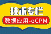 数据应用-oCPM